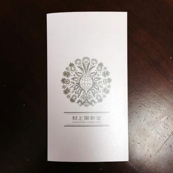 村上開新堂03.jpg