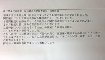 紹介状.jpg